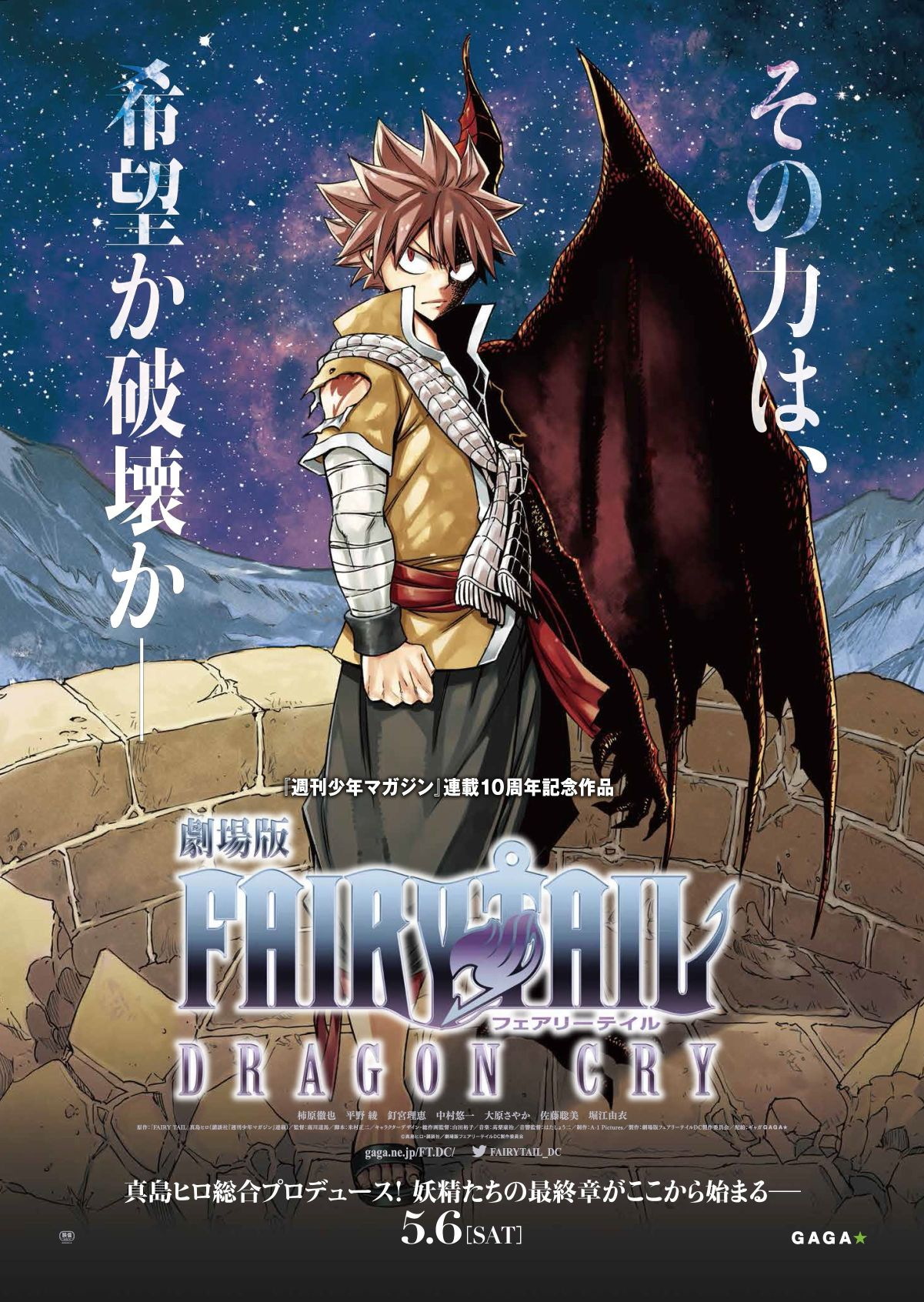 affiche du film Fairy Tail: Dragon Cry