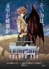 Fairy Tail: Dragon Cry (Gekijouban Fairy Tail: Dragon Cry)