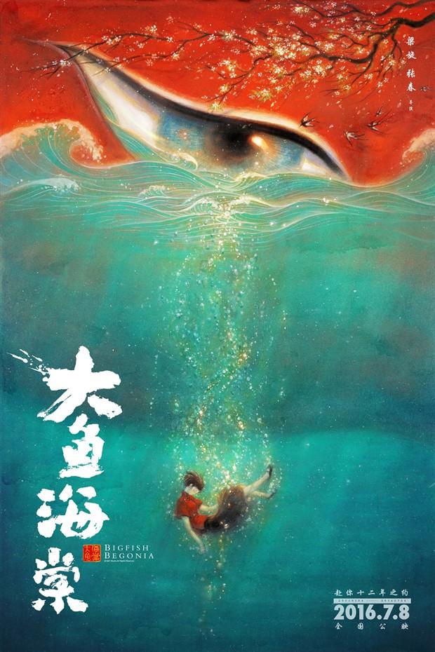 affiche du film Big Fish & Begonia