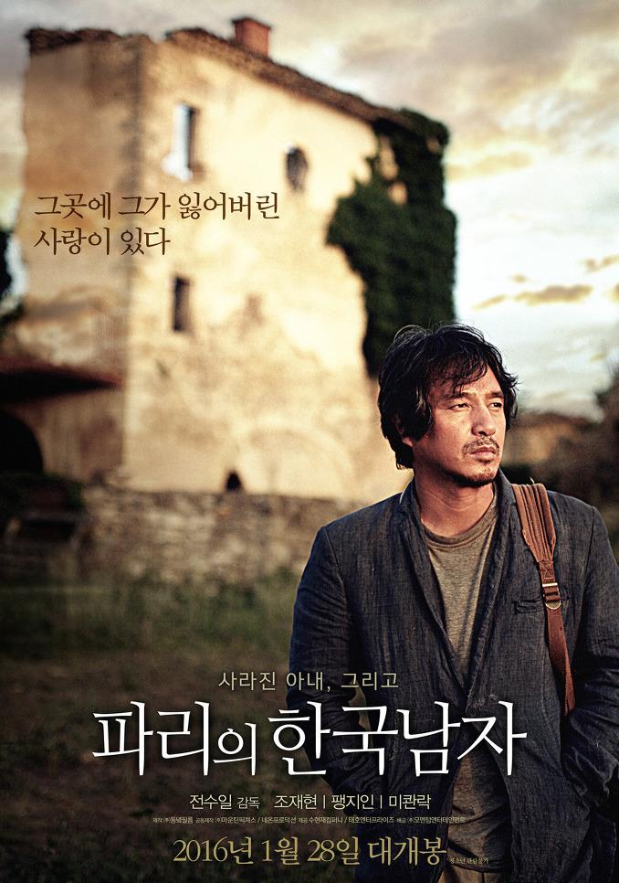 affiche du film A Korean in Paris