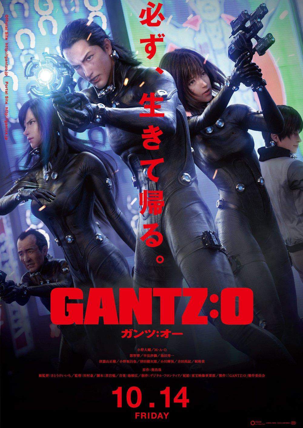 affiche du film Gantz: O