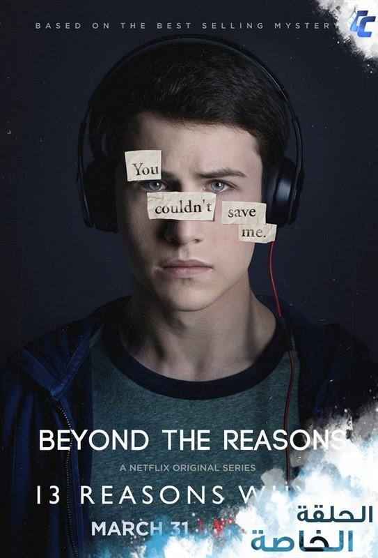 affiche du film 13 Reasons Why : Au-delà des raisons