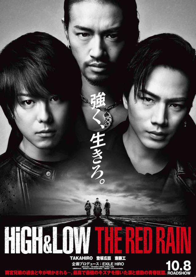 affiche du film High & Low: The Red Rain