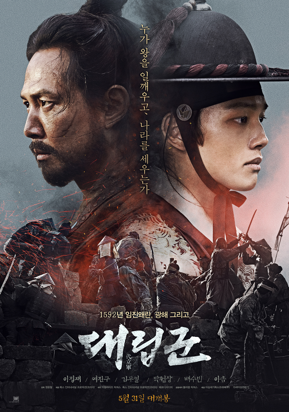 affiche du film Warriors of the Dawn