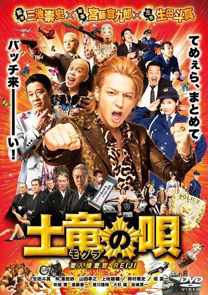 affiche du film The Mole Song: Hong Kong Capriccio