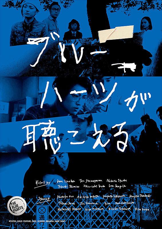 affiche du film The Blue Hearts