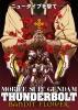 Mobile Suit Gundam Thunderbolt: Bandit Flower (Kidou Senshi Gundam Thunderbolt: Bandit Flower)