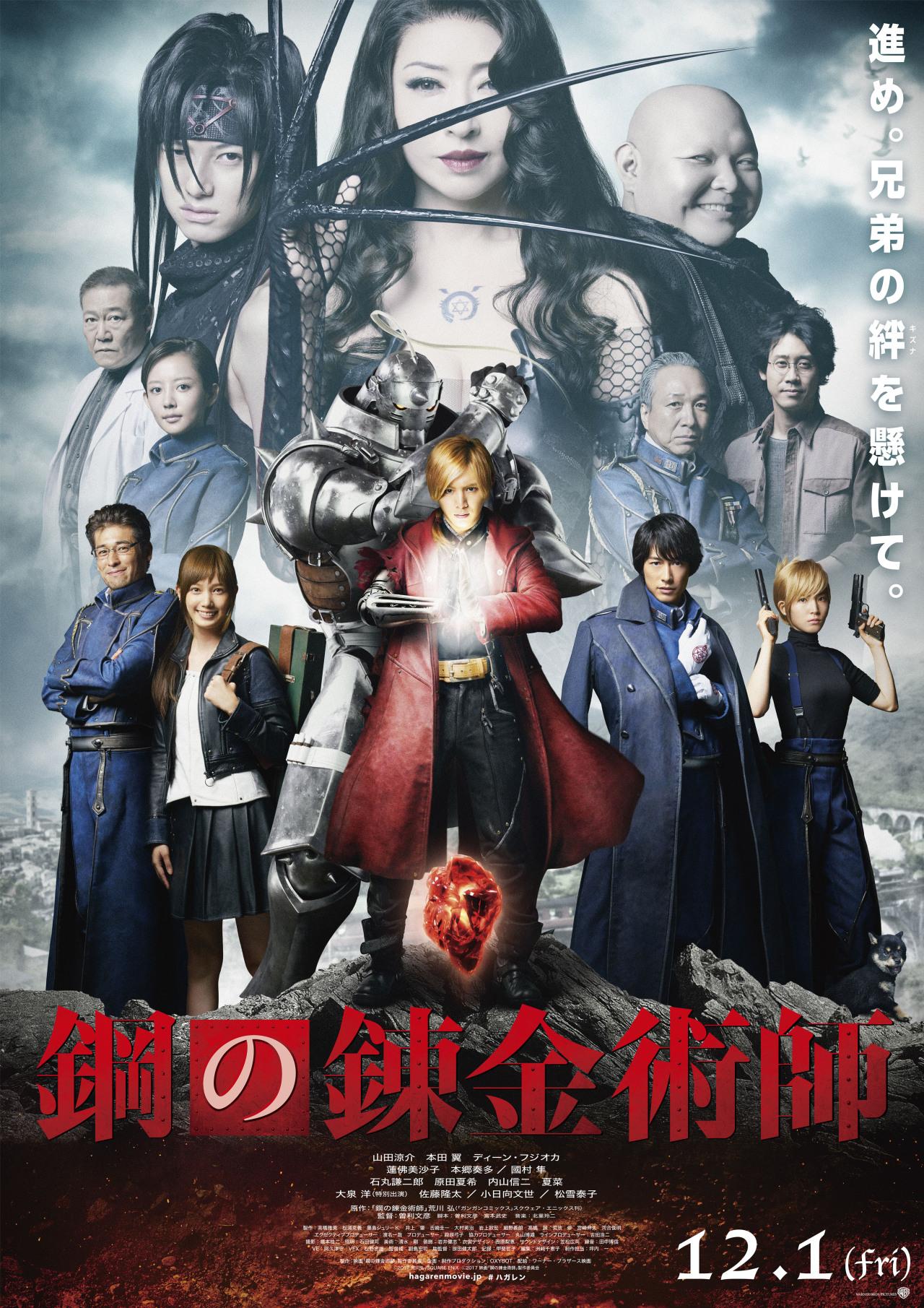 affiche du film Fullmetal Alchemist