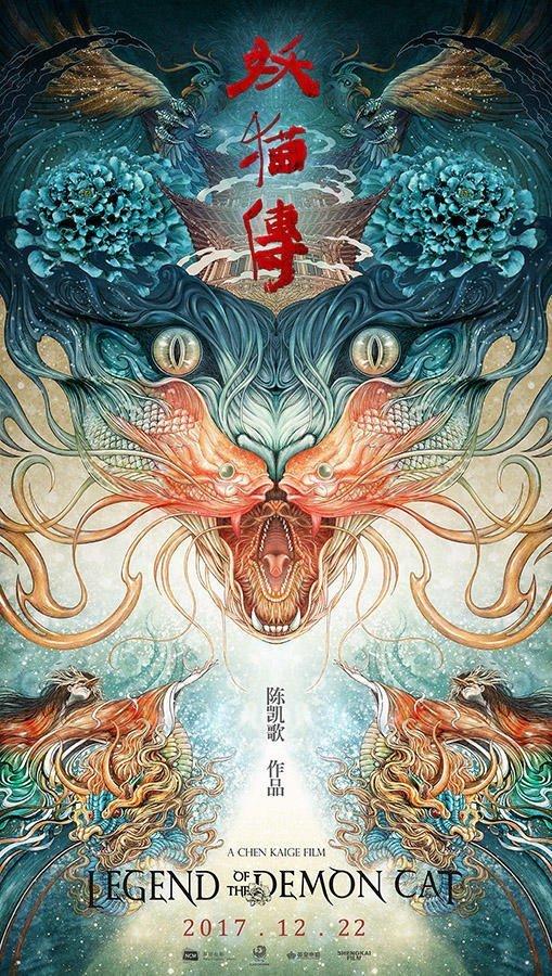 affiche du film Legend of the Demon Cat