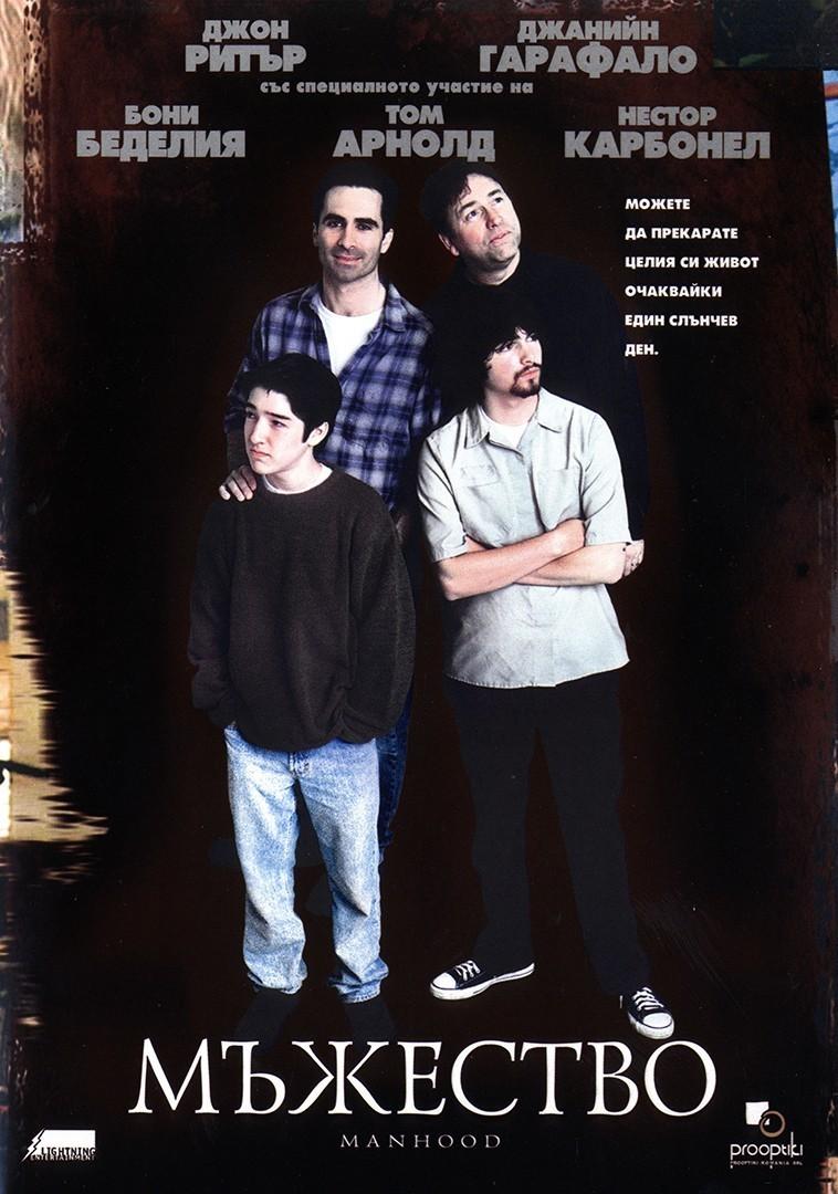 affiche du film Manhood