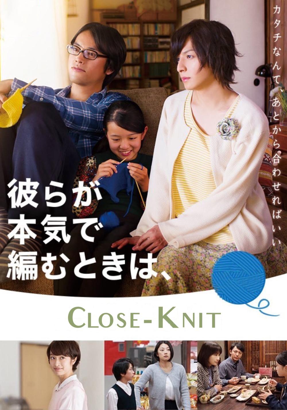 affiche du film Close-Knit