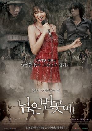 affiche du film Sunny (2008)