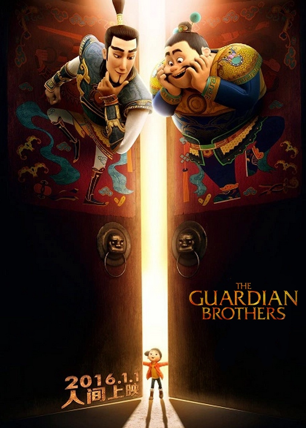 affiche du film The Guardian Brothers