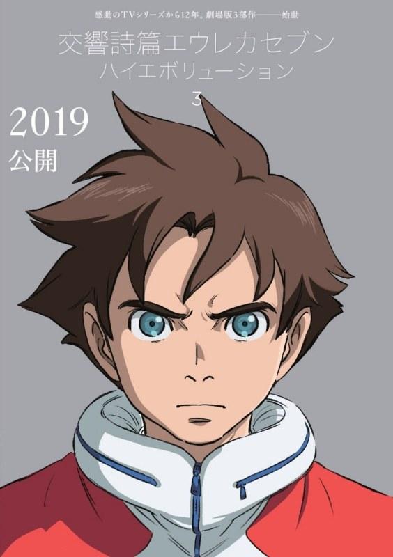 affiche du film Kōkyōshihen Eureka Seven Hi-Evolution 3