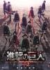 L'Attaque des Titans 3 : Le Rugissement de l'Éveil (Shingeki no Kyojin: Kakusei no Houkou)