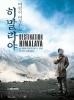 Destination Himalaya (Himalayaeui sonyowa)