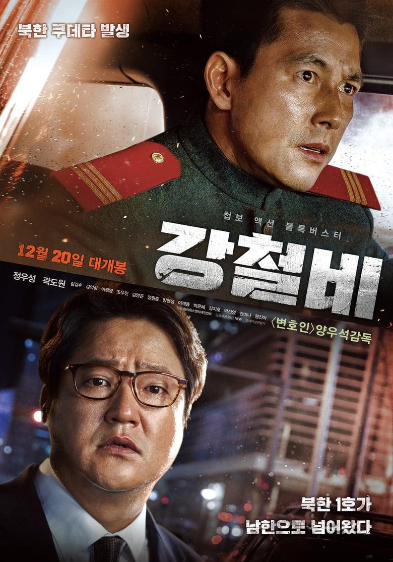 affiche du film Steel Rain