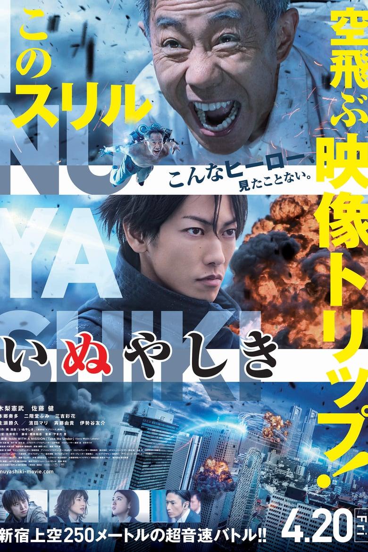 affiche du film Last Hero Inuyashiki