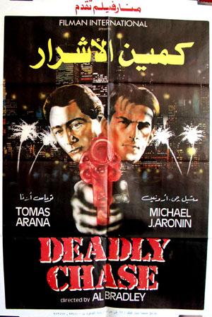 affiche du film Sapore di morte