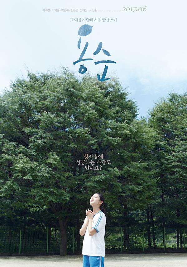affiche du film Yongsoon