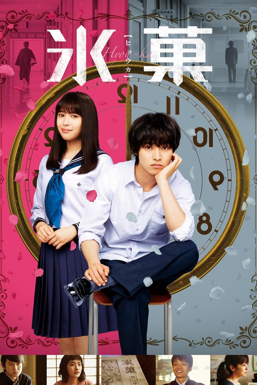 affiche du film Hyouka: Forbidden Secrets