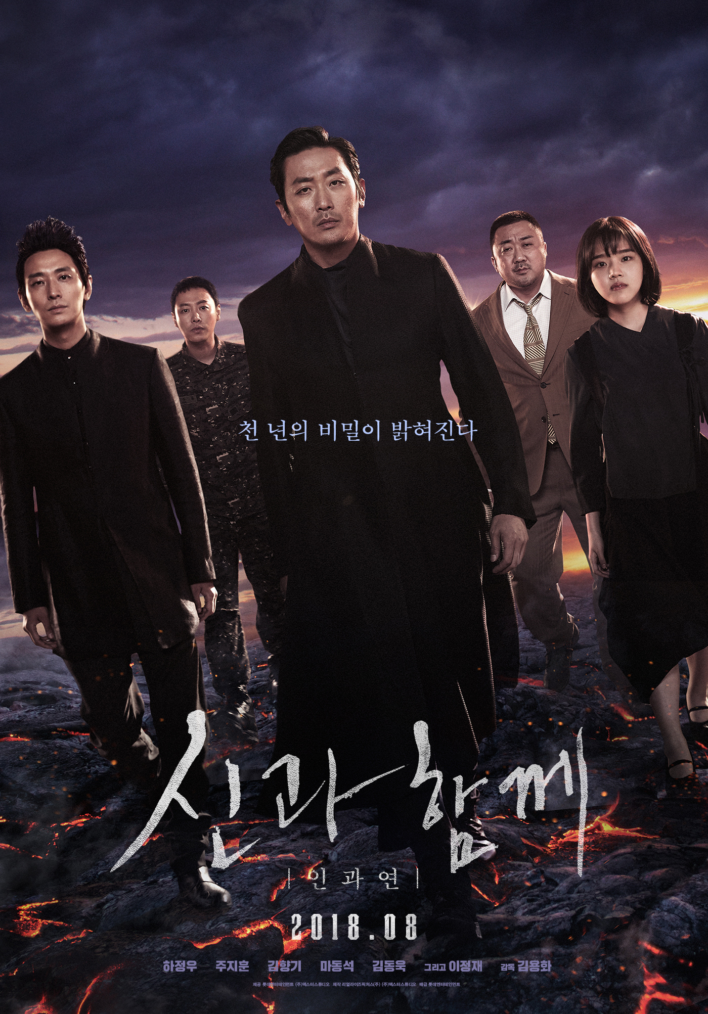 affiche du film Along With the Gods: The Last 49 Days