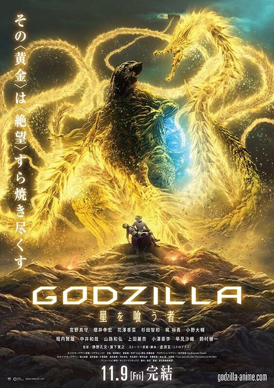 affiche du film Godzilla : Le Dévoreur de Planètes