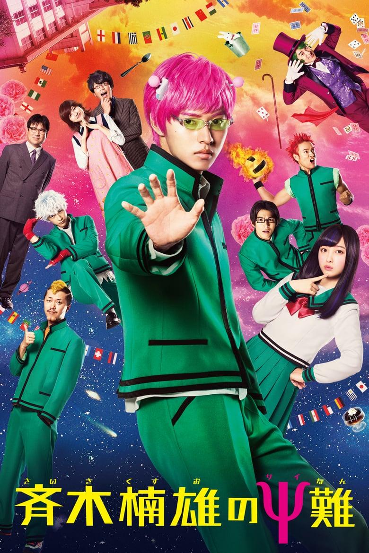 affiche du film Psychic Kusuo