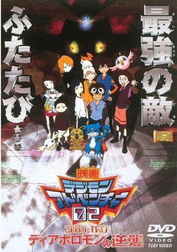 affiche du film Digimon Adventure 02: Diablomon no Gyakushuu