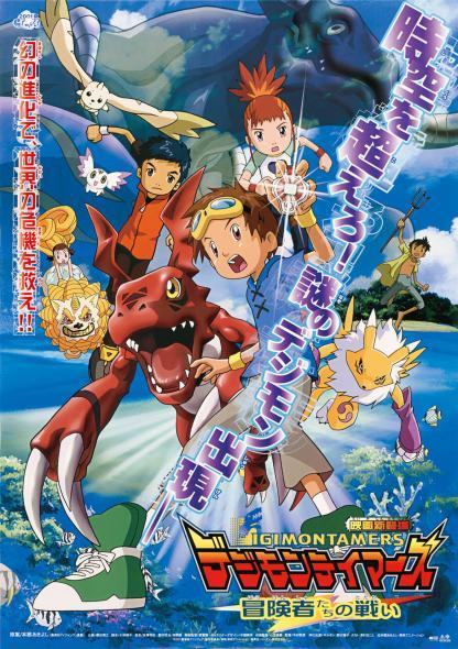affiche du film Digimon Tamers: Boukensha-tachi no Tatakai