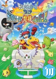 affiche du film Digimon Savers 3D: Digital World Kiki Ippatsu!