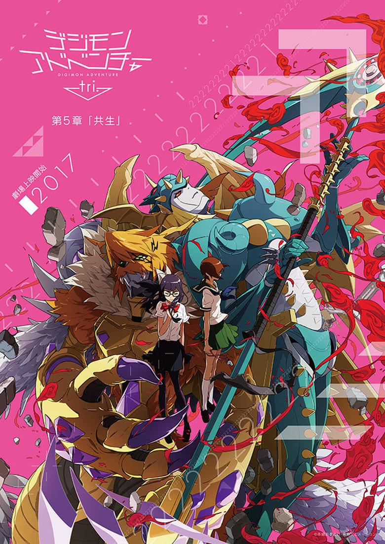 affiche du film Digimon Adventure tri. 5: Kyousei
