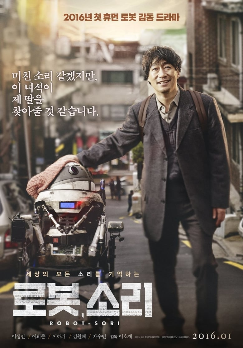 affiche du film Sori : Voice from the Heart