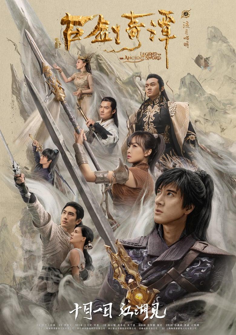 affiche du film Legend of the Ancient Sword