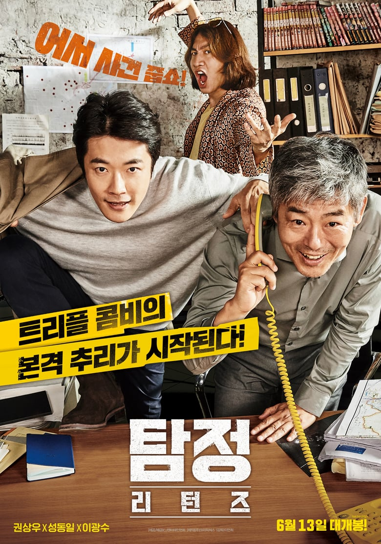 affiche du film The Accidental Detective 2: In Action