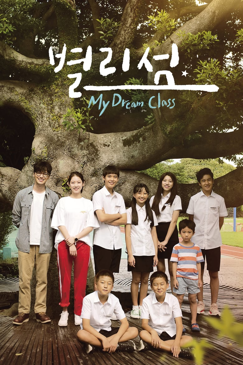 affiche du film My Dream Class