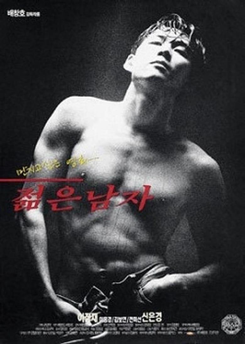 affiche du film The Young Man