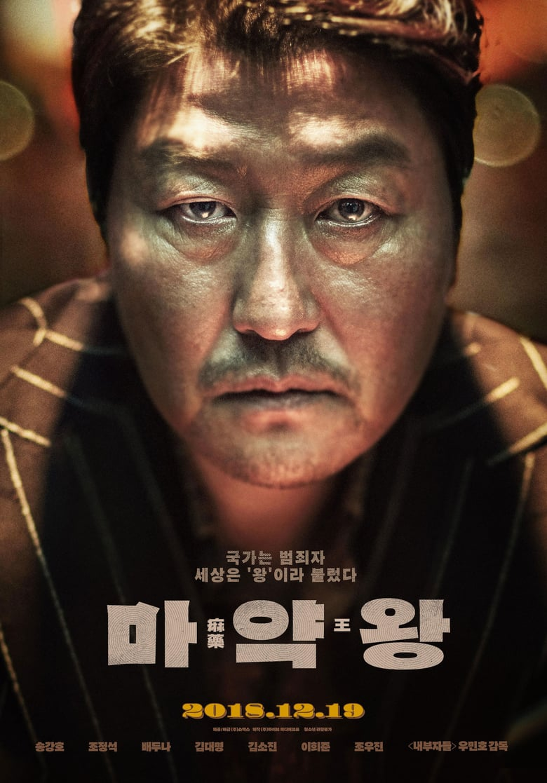 affiche du film The Drug King