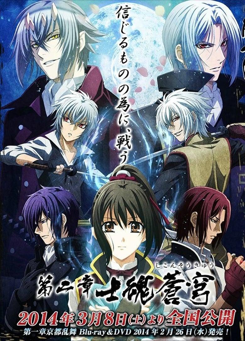 affiche du film Hakuoki 2: Le firmament des Samourais