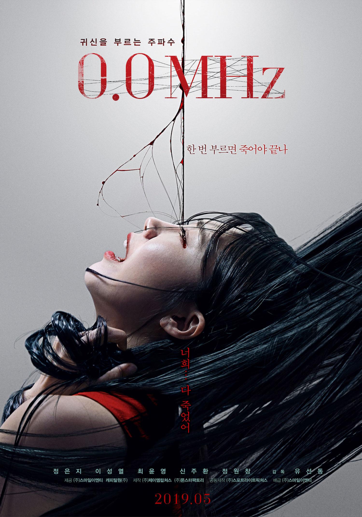 affiche du film 0.0MHz