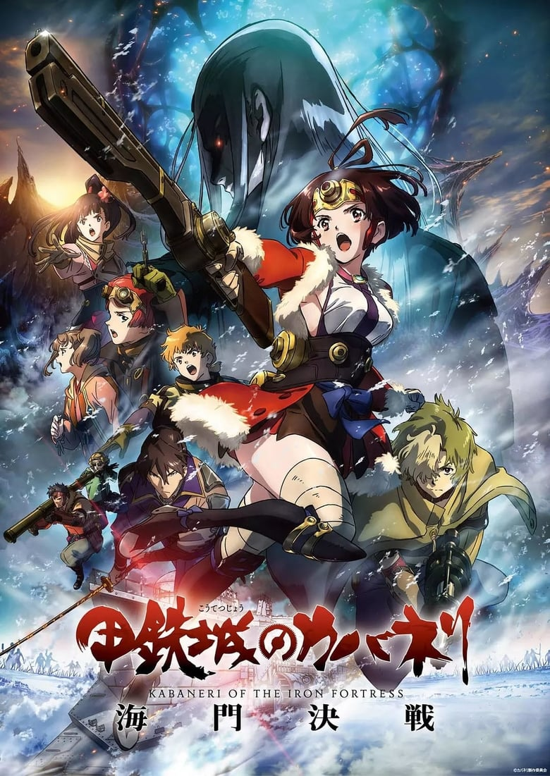affiche du film Kabaneri of the Iron Fortress : The Battle of Unato
