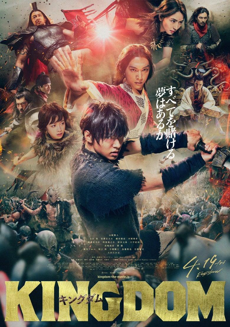 affiche du film Kingdom