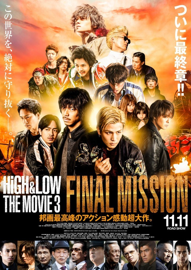 affiche du film High & Low The Movie 3 Final Mission