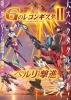 Gekijouban Gundam G no Reconguista 2 : Belry Gekishin
