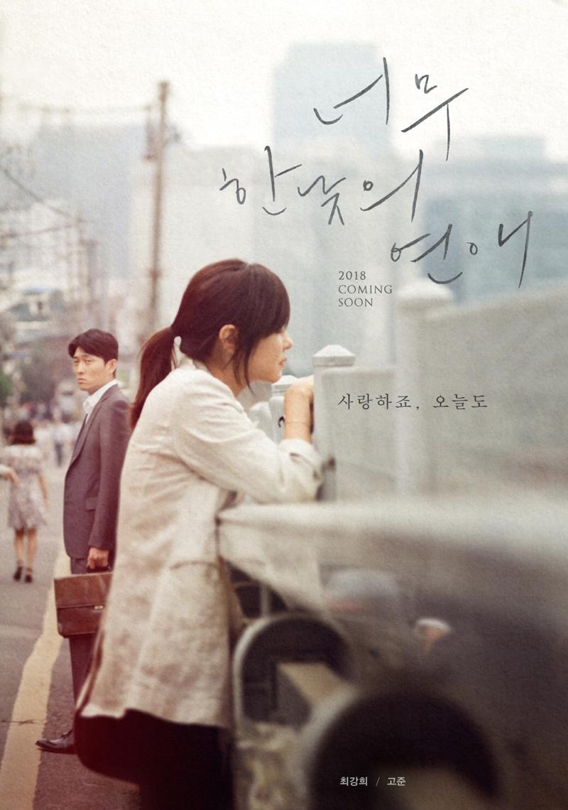 affiche du film Too Bright for Romance (TV)