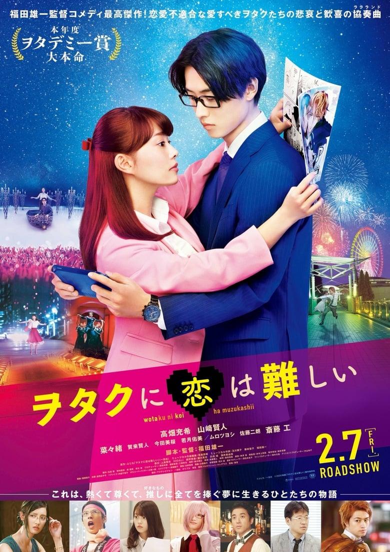 affiche du film Wotakoi: Love Is Hard for Otaku