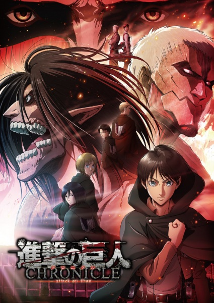 affiche du film Shingeki no Kyojin: Chronicle