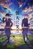 Donten: Laughing Under the Clouds - Gaiden: Chapter 1 - One Year After the Battle (Donten ni Warau Gaiden: Ketsubetsu, Yamainu no Chikai)