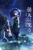 Donten: Laughing Under the Clouds - Gaiden: Chapter 2 - The Tragedy of Fuuma Ninja Tribe (Donten ni Warau Gaiden: Shukumei, Soutou no Fuuma)