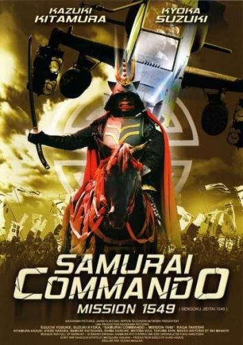 affiche du film Samurai Commando: Mission 1549